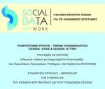 Συνάντηση Εργασίας του Εθνικού Δικτύου Sodanet (Ελληνική Ερευνητική Υποδομή για τα Κοινωνικά Δεδομένα)