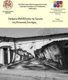 22ο Πανελλήνιο Μεταπτυχιακό Εντατικό Σεμινάριο-Συνέδριο για Υποψήφιους Διδάκτορες ΖΗΤΗΜΑΤΑ ΜΕΘΟΔΟΛΟΓΙΑΣ ΤΗΣ ΕΡΕΥΝΑΣ ΣΤΙΣ ΚΟΙΝΩΝΙΚΕΣ ΕΠΙΣΤΗΜΕΣ