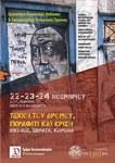 Εκδήλωση για τα 30 χρόνια του Τμήματος Κοινωνιολογίας «Τέχνη του δρόμου, γκράφιτι και κρίση: εικόνες – σώματα – κείμενα»