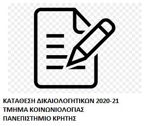 Κατάθεση των Δικαιολογητικών Εγγραφής στο Αποθετήριο της Σχολής Κοινωνικών Επιστημών έως 6/10/2020