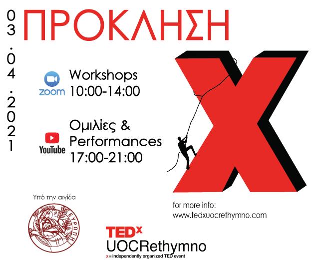 TEDxUOCRethymno